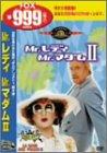 Mr.レディ Mr.マダムII [DVD]