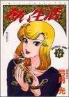甘い生活 14 (ヤングジャンプコミックス)