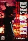 DEATH 流血地獄 [DVD]