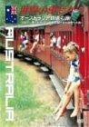 世界の車窓から~オーストラリア鉄道の旅~ [DVD]