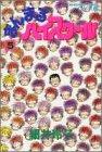 まんまるハイスクール 5 (5) (マーガレットコミックス)