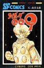 サイボーグ009 (第15巻) (Sunday comics―大長編SFコミックス)