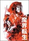 魔界転生 初回生産限定コレクターズBOX [DVD]