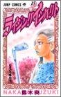 ライジングインパクト 15 (ジャンプコミックス)