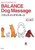 愛犬の心と体を元気にするバランス・ドッグマッサージ