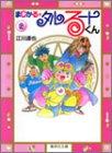 まじかる☆タルるートくん (2) (集英社文庫—コミック版)