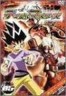 デュエル・マスターズ 05 [DVD]