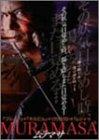 ムラマサ 一の章 [DVD]