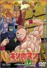 キン肉マン Vol.7 [DVD]