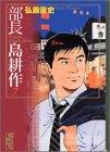 部長 島耕作(7) (講談社漫画文庫)
