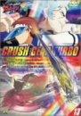 激闘! クラッシュギアT(13) [DVD]