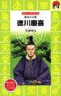 徳川慶喜 最後の将軍
