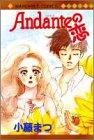 Andanteの恋 (マーガレットコミックス)