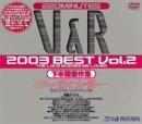 V&R 2003 BEST Vol.2 下半期傑作集 [DVD]