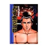 どす恋ジゴロ 巻の2 喧嘩相撲 (ヤングジャンプコミックス)