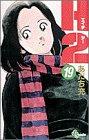 H2 (19) (少年サンデーコミックス)
