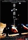 春の惑い [DVD]