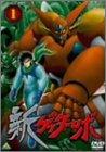 新ゲッターロボ(1) [DVD]