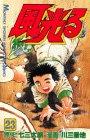風光る (23) (月刊マガジンコミックス)