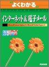 よくわかるインターネット&電子メール—Microsoft Internet Explorer 6/Microsoft Outlook Express 6