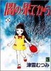 闇の果てから (3) (ユーコミックス (264))