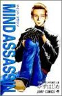 MIND ASSASSIN 1 (ジャンプコミックス)