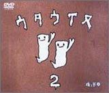ウタウイヌ2