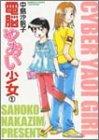 電脳やおい少女 / 中島 沙帆子 のシリーズ情報を見る