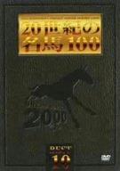 20世紀の名馬100 BEST10 [DVD]