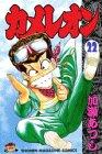 カメレオン (22) (講談社コミックス (2069巻))