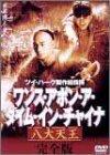 ワンス・アポン・ア・タイム・イン・チャイナ 八大天王 完全版 [DVD]