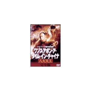 ワンス・アポン・ア・タイム・イン・チャイナ/八大天王の画像