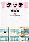 タッチ (2) (少年サンデーコミックス〈ワイド版〉)
