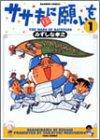 ササキ様に願いを (1) (Bamboo comics)