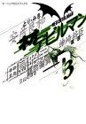 ネオデビルマン 3 (モーニングデラックス)