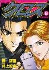クロス 6 President (ヤングジャンプコミックス)