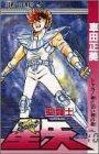 聖闘士星矢 10 (ジャンプコミックス)
