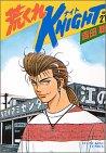 荒くれKNIGHT 21 (ヤングキングコミックス)