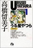 うる星やつら (1) (小学館文庫)