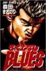 ろくでなしBLUES (Vol.21) (ジャンプ・コミックス)