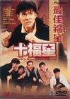 十福星 [DVD]