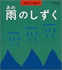 雨のしずく (漢字の絵本)