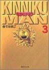 キン肉マン 3 (集英社文庫―コミック版)