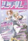 ルチル vol.11 (バーズコミックス ルチルコレクション)