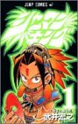 Shaman King Vol. 1 (Shaman Kingu) (in Japanese)