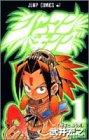 シャーマンキング 全32巻 (武井宏之)