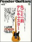 Fender Guitars vol.1 (1) 丸ごと一冊テレキャスター