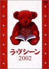フジテレビアナウンサーDVD ラヴシーン2002