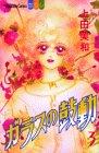 ガラスの鼓動 (3) (講談社コミックスフレンドB (1056巻))