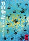 竹取物語 全訳注 (講談社学術文庫 269)